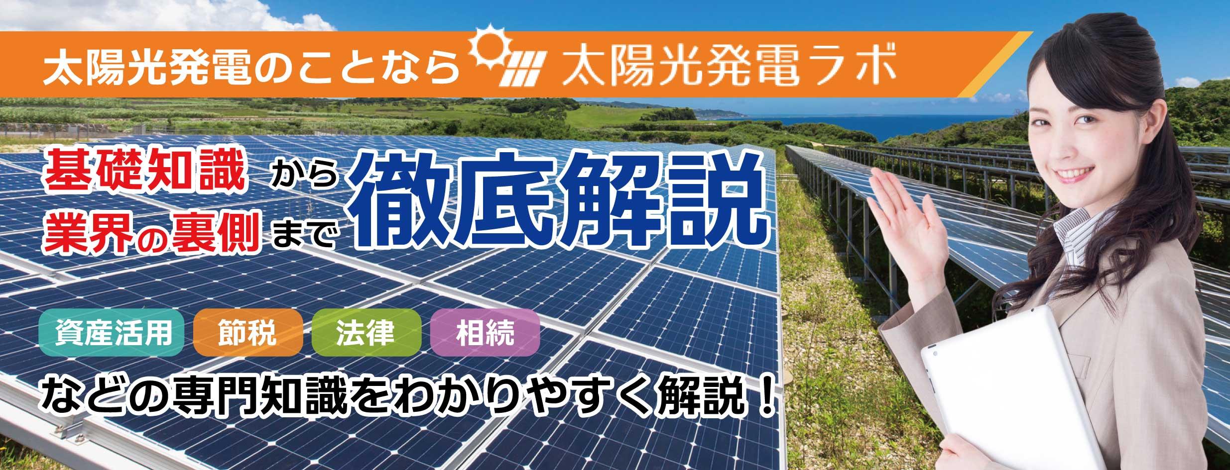 太陽光発電トップページ